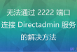 cannot-connect-to-directadmin-on-port-2222