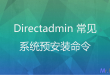 directadmin-common-pre-install-commands