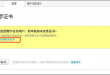 firefox-zhifubao-not-work-ask-activation