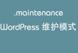 wordpress-briefly-unavailable-for-scheduled-maintenance